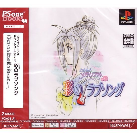 Tokimeki Memorial Drama Series Vol. 2 (PSOne Books)