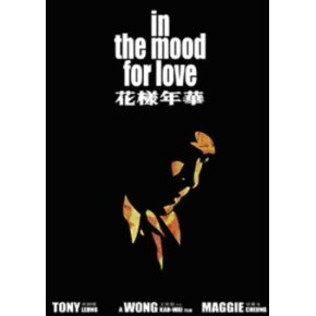 In The Mood For Love (Special Edition) [2-Disc Set]