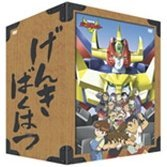 Ganbarugar DVD Box [Limited Edition]
