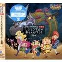 Legends Yomigaeru Ryuou Densetsu - Special Edition - Drama CD Complete Edition Part.2 of 2