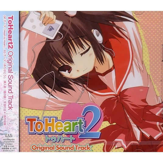 To Heart 2 Original Sound Track