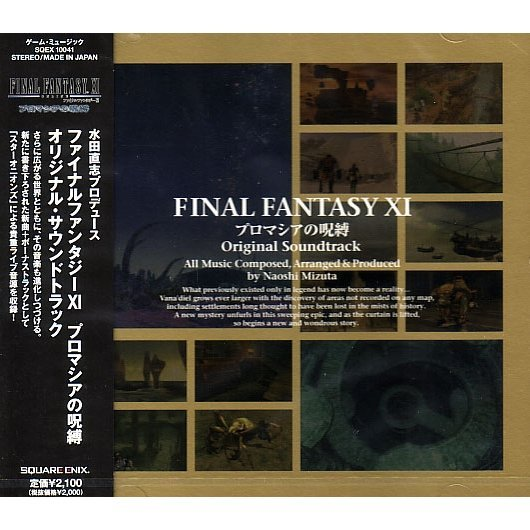 Final Fantasy XI: Chains of Promathia Original Soundtrack