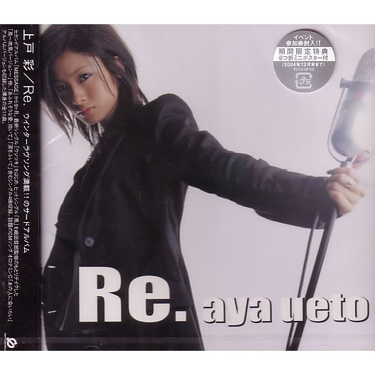 Re. [Limited Edition]