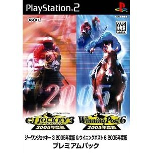 Winning Post 6 & GI Jockey 3 2005 Version Premium Pack