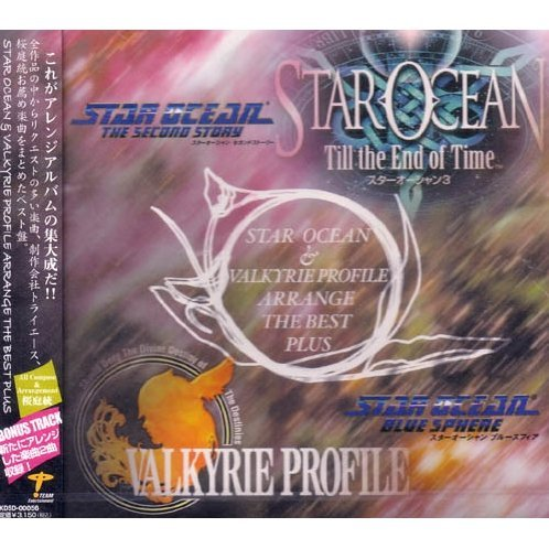 Star Ocean & Valkyrie Profile Arrange The Best Plus