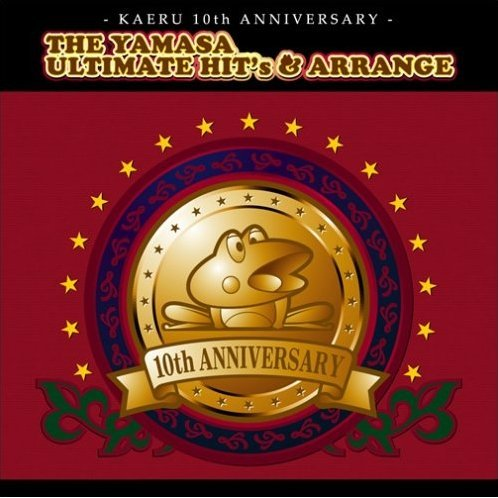 Kaeru 10th Anniversary - The Yamasa Ultimate Hits & Arrange