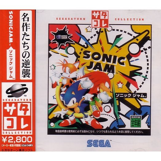 Sonic Jam (Saturn Collection)