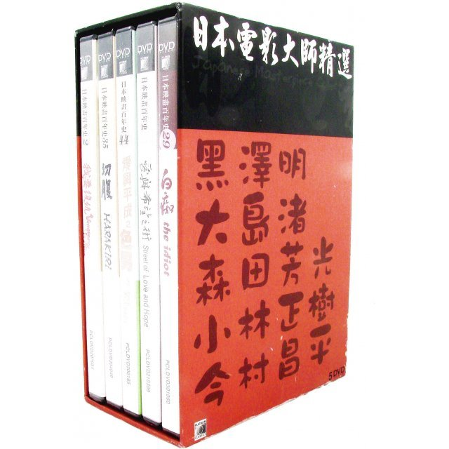Japanese Masterpiece Collection Boxset