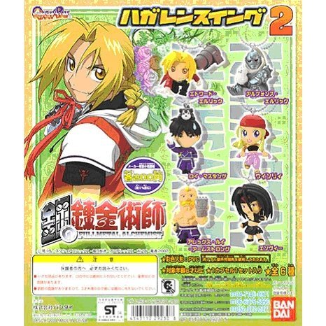 Full Metal Alchemist Swing 2 Keychain Gashapon