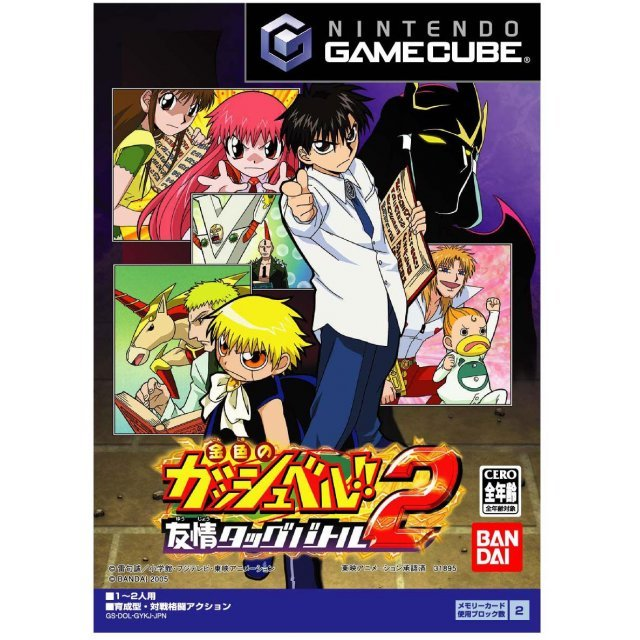 Gold Gashbell: Yuujou Tag Battle 2