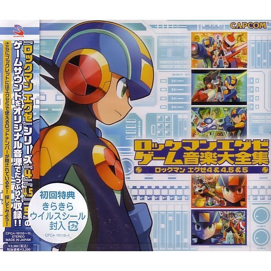 Rockman EXE Game Music Collection -Rockman EXE 4~5-