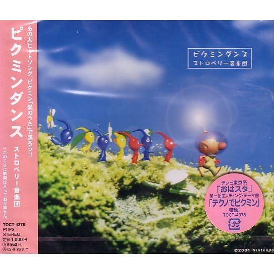 Pikmin Dance - Strawberry Orchestra