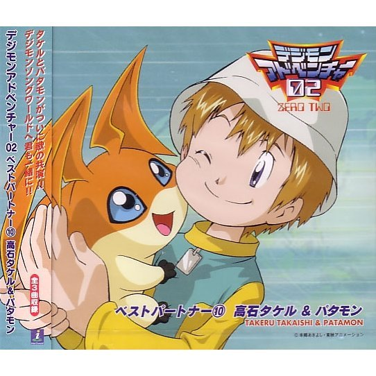 Digimon Adventure 02 Best Partner 10