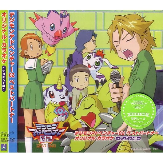Digimon Adventure 02 - Best Partner Original Karaoke-Duet Hen