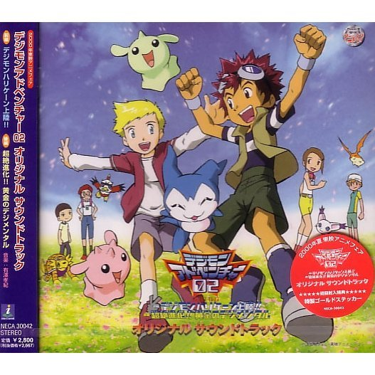 Digimon Adventure 02 - Part1 Digimon Hurricane Touchdown!! Part2 Supreme Evolution!! The Golden Digimentals Soundtrack