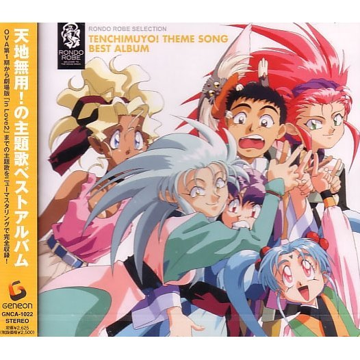 Tenchi Muyo! Theme Song Best Album