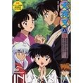 Inuyasha 6 no shou Vol.3