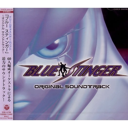 Blue Stinger Original Soundtrack