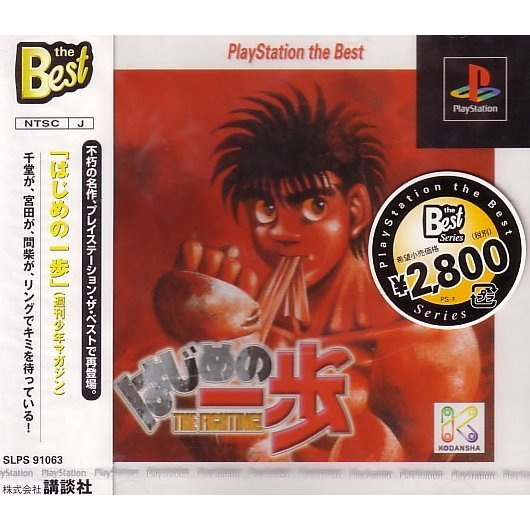 Hajime no Ippo: The Fighting (Playstation the Best)