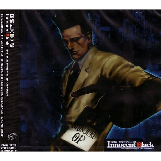 Detective Saburo Jinguji Innocent Black - and for the memory of 15th Anniversary