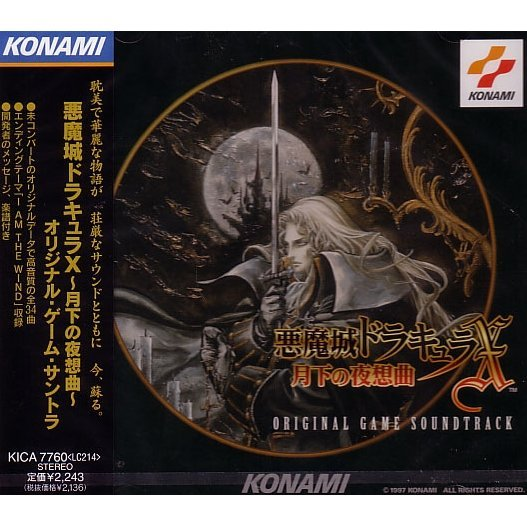 DEMON CASTLE DRACULA X: NOCTURNE IN THE MOONLIGHT ORIGINAL GAME SOUNDTRACK