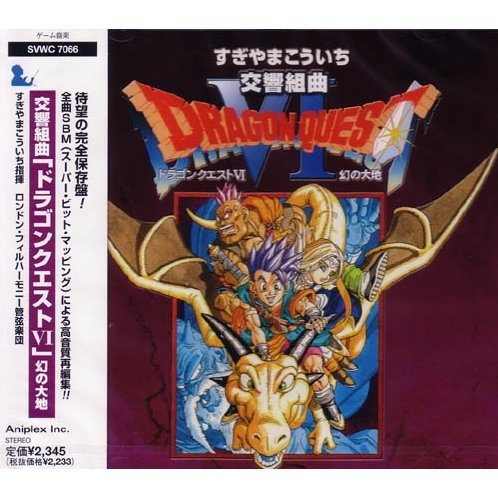 Dragon Quest VI ~The Dream World~ Symphonic Suite