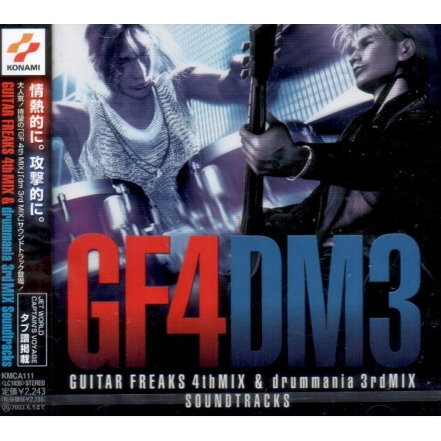 Guitar Freaks 4th Mix & drummania 3rd Mix Soundtracks