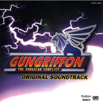 Gungriffon Original Soundtrack