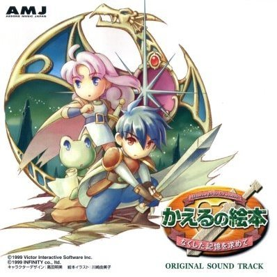 Kaeru no Ehon ~In Search of the Lost Memories~ Original Sound Track
