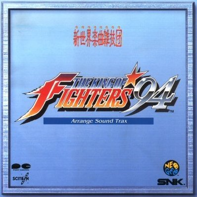 The King of Fighters '94 Arrange Sound Trax