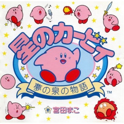 Kirby of the Stars ~Story of the Fountain of Dreams~