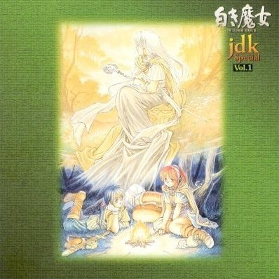 The Legend of Heroes III JDK Special Vol. 1