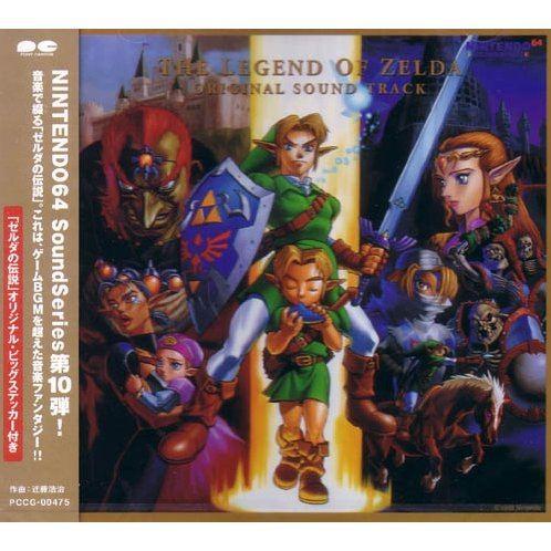 The Legend of Zelda: Ocarina of Time Original Sound Track