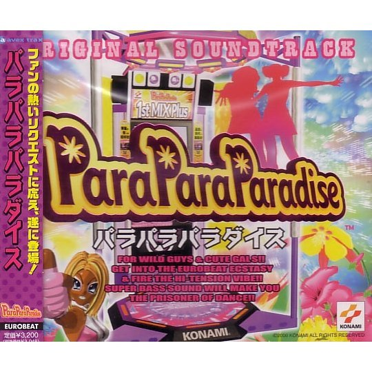 Para Para Paradise Original Soundtrack