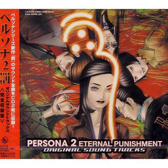 Persona 2: Eternal Punishment Original Sound Tracks
