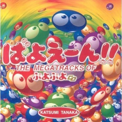Bayoen!! The Megatracks of Puyo Puyo CD