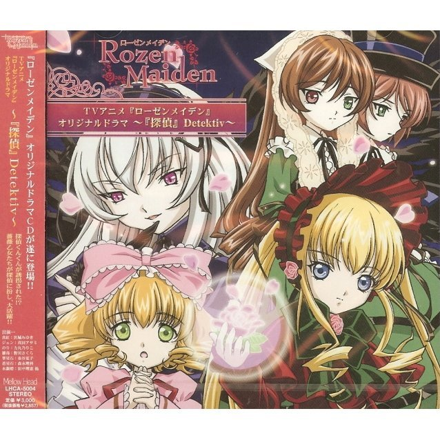Rozen Maiden Original Soundtrack - Detektiv