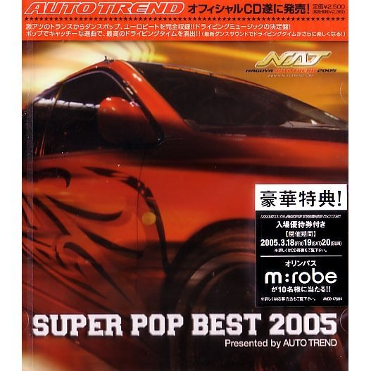 Super Pop Best 2005 Presented by Auto Trend