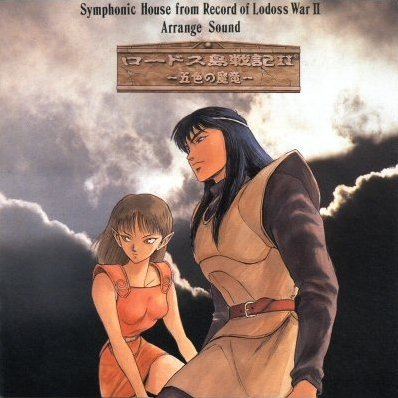 Symphonic House from Record of Lodoss War II Arrange Sound
