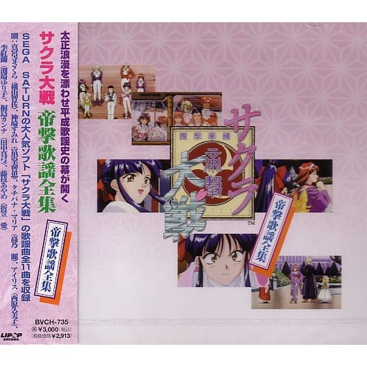 Sakura Wars Complete Song Collection