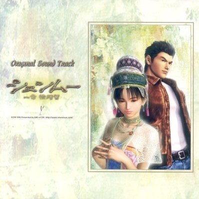 Shenmue Chapter 1 ~ Yokosuka Original Sound Track