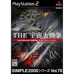 Simple 2000 Series Vol. 78: The Uchuu Daisensou