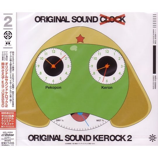 Keroro Gunso - Original Sound Kerock 2