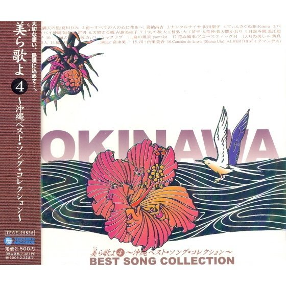 Churautayo 4 Okinawa Best Song Collection