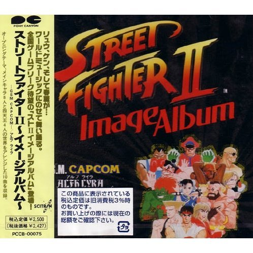 Street Fighter II Image Album