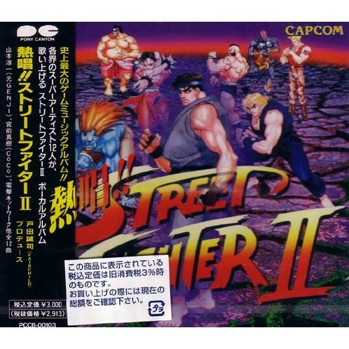 Nesshou!! Street Fighter II