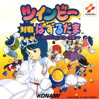 Twinbee Competition Puzzle Ball ~featuring Princess Melora~