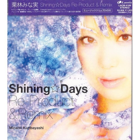 Shining Days (My Hime Theme)  [CD+DVD]