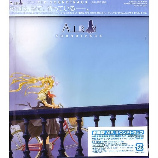 Theatrical Feature: Air - Soundtrack
