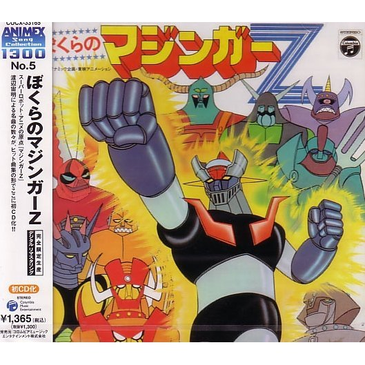 Bokura no Mazinger Z (Animex Series Limited Release)